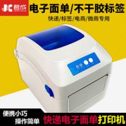 一联单快递单打印机电子面单热敏标签小型打单机电子单条码打印机