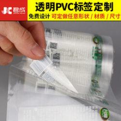 君成不干胶定做透明pvc彩色印刷塑料薄款标签贴纸定制强粘卷筒装