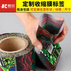 君成不干胶标签定制热熔性标贴瓶贴彩色印刷日化品广告食品光膜