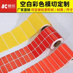 君成不干胶标签定做热敏纸条码打印贴纸彩色方形圆形模切100*100